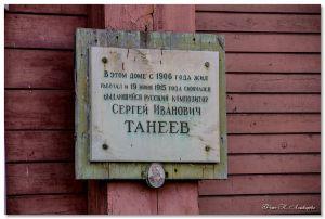 Осень в Дютькове - Строй-НЭСАБ - №6