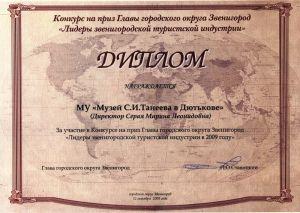 Награды - Строй-НЭСАБ - №1